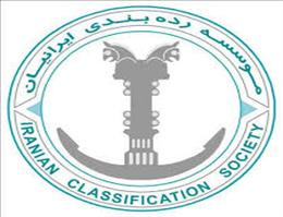 دوره های آموزشی موسسه رده بندی ایرانیان آغاز می شود