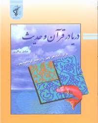 دریا در قرآن و حدیث