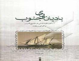 بادبان های جنوب ؛ دریانوردی بادبانی در خلیج فارس و اقیانوس هند