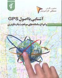 آشنایی با GPS