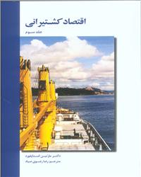 اقتصاد کشتیرانی