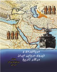 دریانوردی و نیروی دریایی ایران در گذر تاریخ