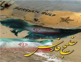ردپای صنعت در حوزه خلیج فارس