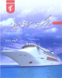 ویژگیهای سفرهای دریایی