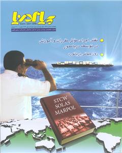 ماهنامه پیام دریا شماره 227