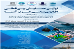 اقیانوس شناسی