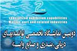 نمایشگاه بوشهر