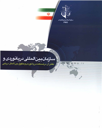 حقوق بین المللی