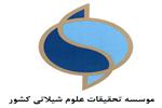 موسسه تحقیقات علوم شیلاتی کشور