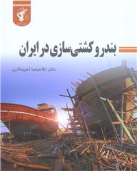 بندر و کشتی سازی در ایران
