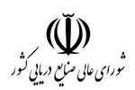 شورای عالی صنایع دریایی