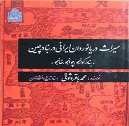 میراث دریانوردان ایرانی