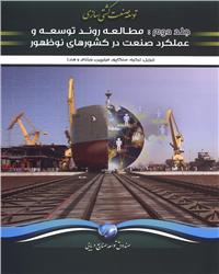 صنعت کشتی سازی